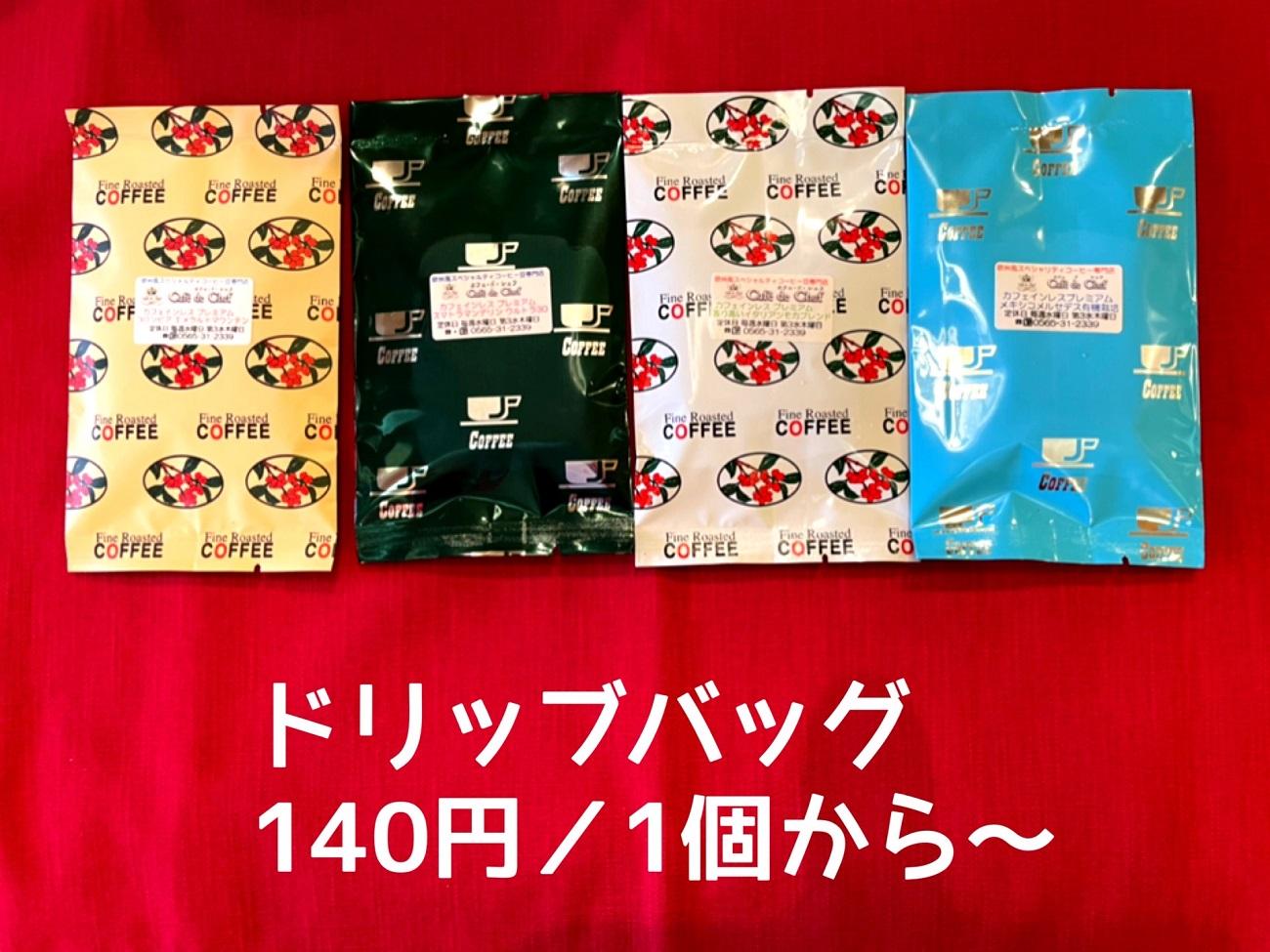 ドリッブバッグ140円