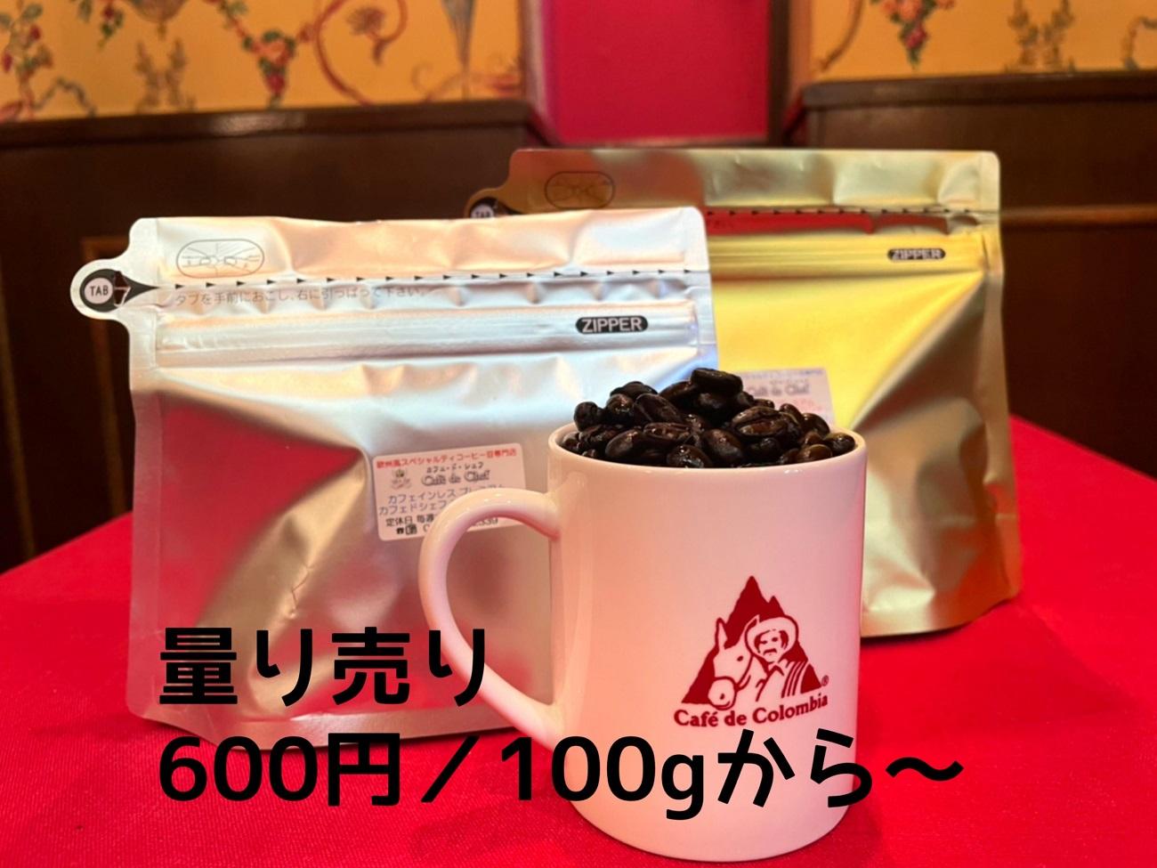 600円/100g~